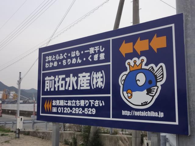 前拓水産 株式会社