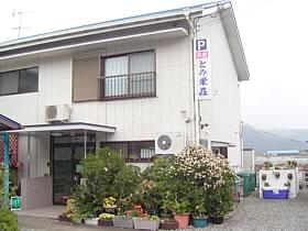 民宿 とみ栄荘