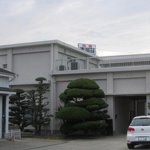 民宿 西岡荘