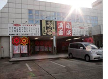 満面 国衙店(グッドピープル株式会社)