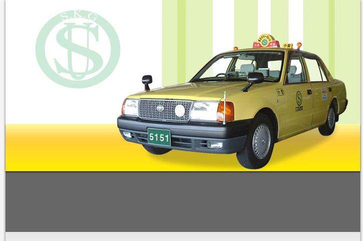 株式会社洲本観光タクシー