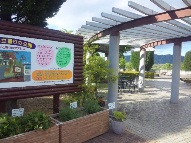 淡路市立 香りの公園