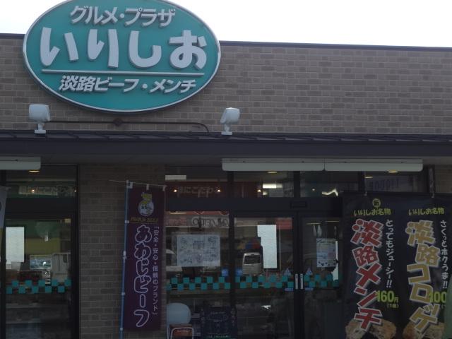 淡路ビーフ入潮 下加茂店 「グルメプラザ いりしお」