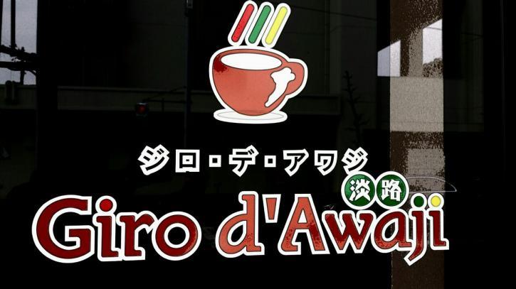 Giro d' Awaji(ジロ・デ・アワジ)