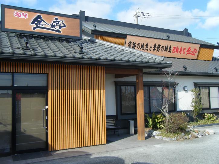 海鮮金太郎 東浦店