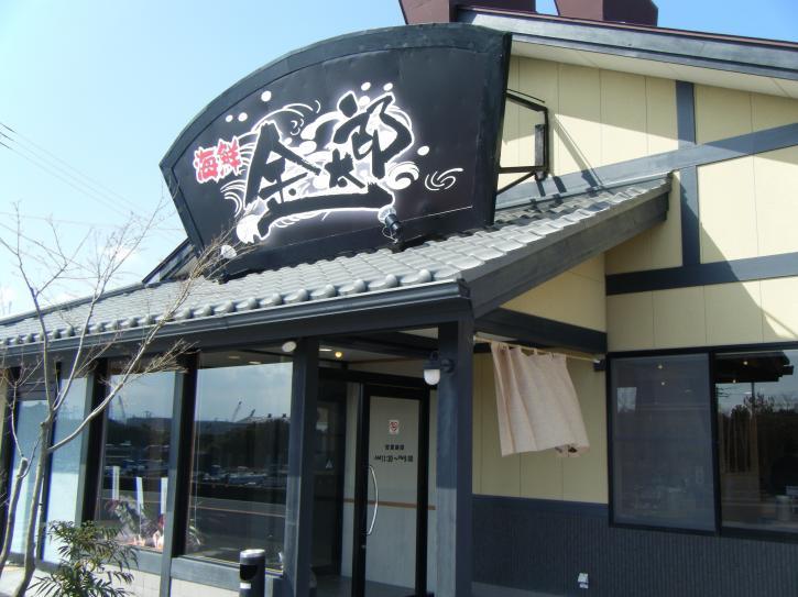 海鮮金太郎 津名店
