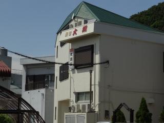 民宿 大潮荘