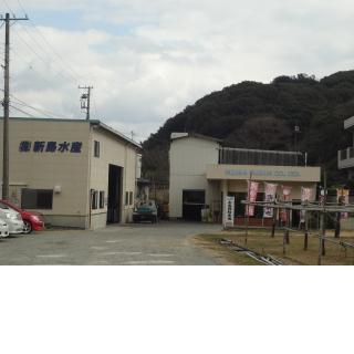 株式会社 新島水産