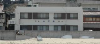 民宿 釣船 山下荘