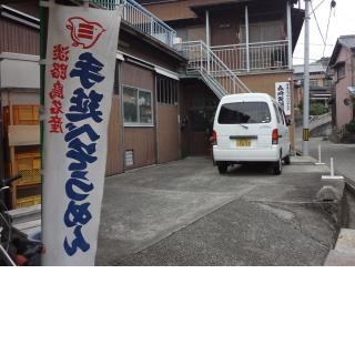 森崎製麺所/手延べ素麺製造見学