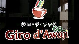 Giro d' Awaji ジロ・デ・アワジ